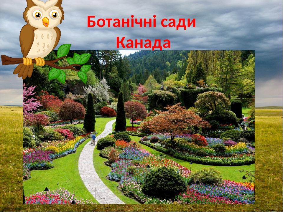 Ботанічні сади Канада