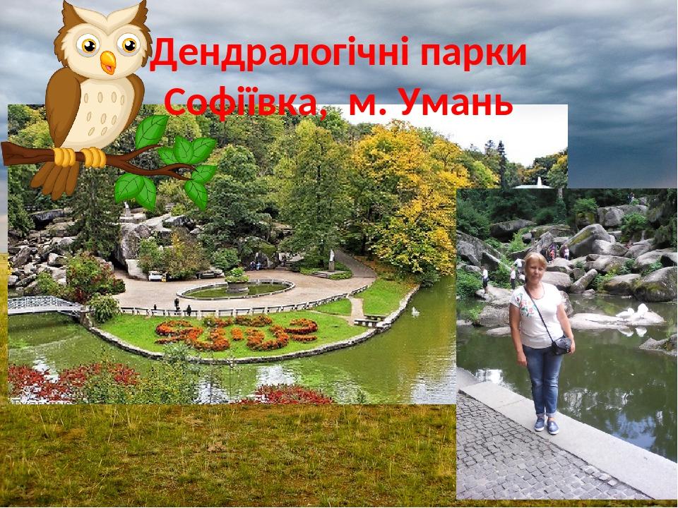 Дендралогічні парки Софіївка, м. Умань