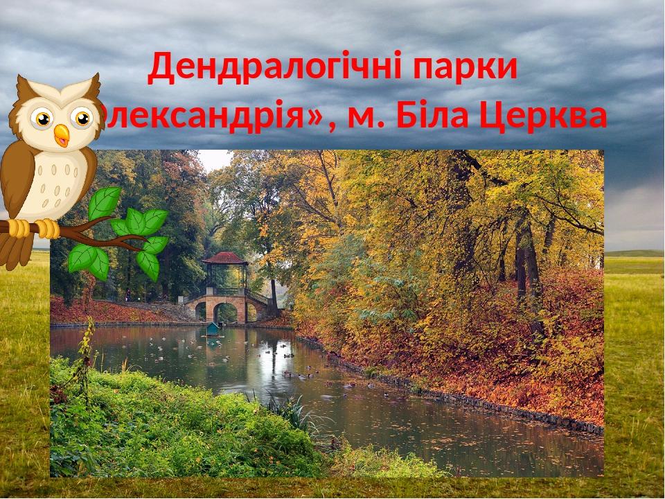 Дендралогічні парки «Олександрія», м. Біла Церква