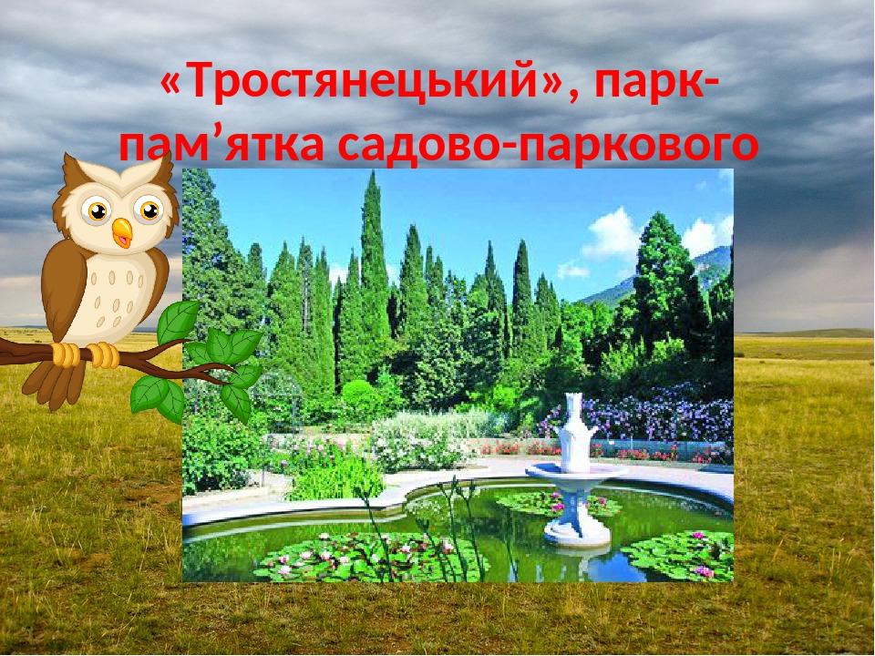 «Тростянецький», парк-пам'ятка садово-паркового мистецтва