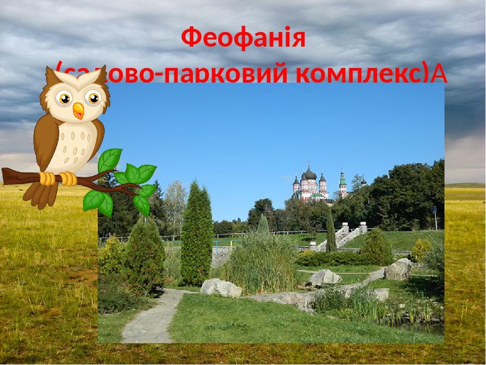 Феофанія (садово-парковий комплекс)