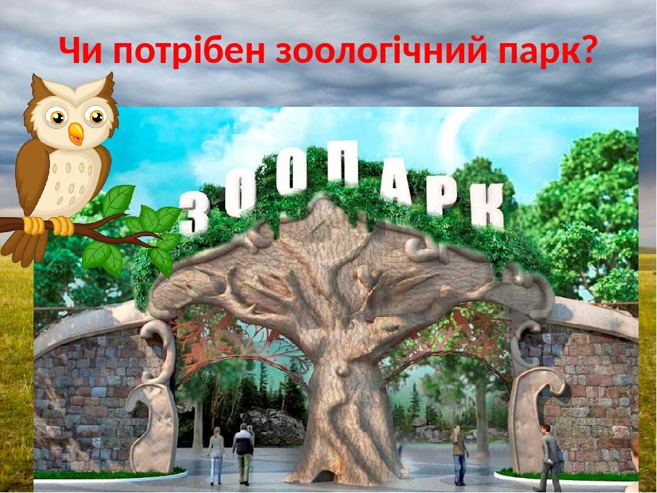 Чи потрібен зоологічний парк?