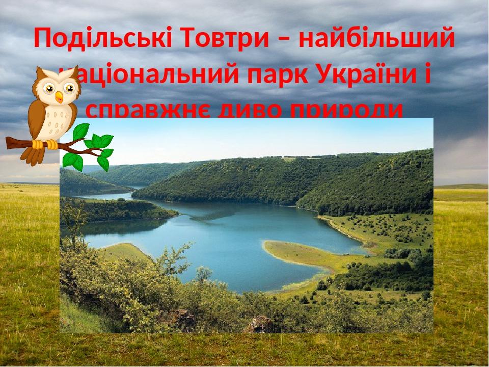 Подільські Товтри – найбільший національний парк України і справжнє диво природи