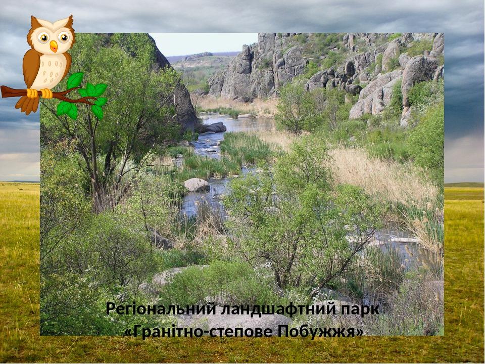 Регіональний ландшафтний парк «Гранітно-степове Побужжя»