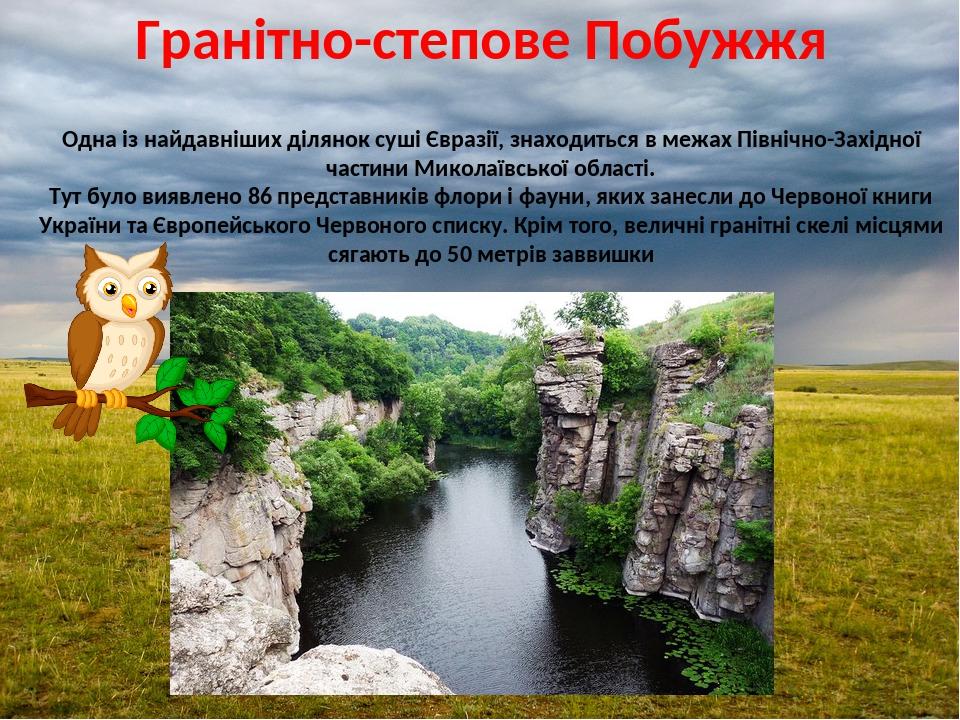 Гранітно-степове Побужжя Одна із найдавніших ділянок суші Євразії, знаходиться в межах Північно-Західної частини Миколаївської області. Тут було ви...