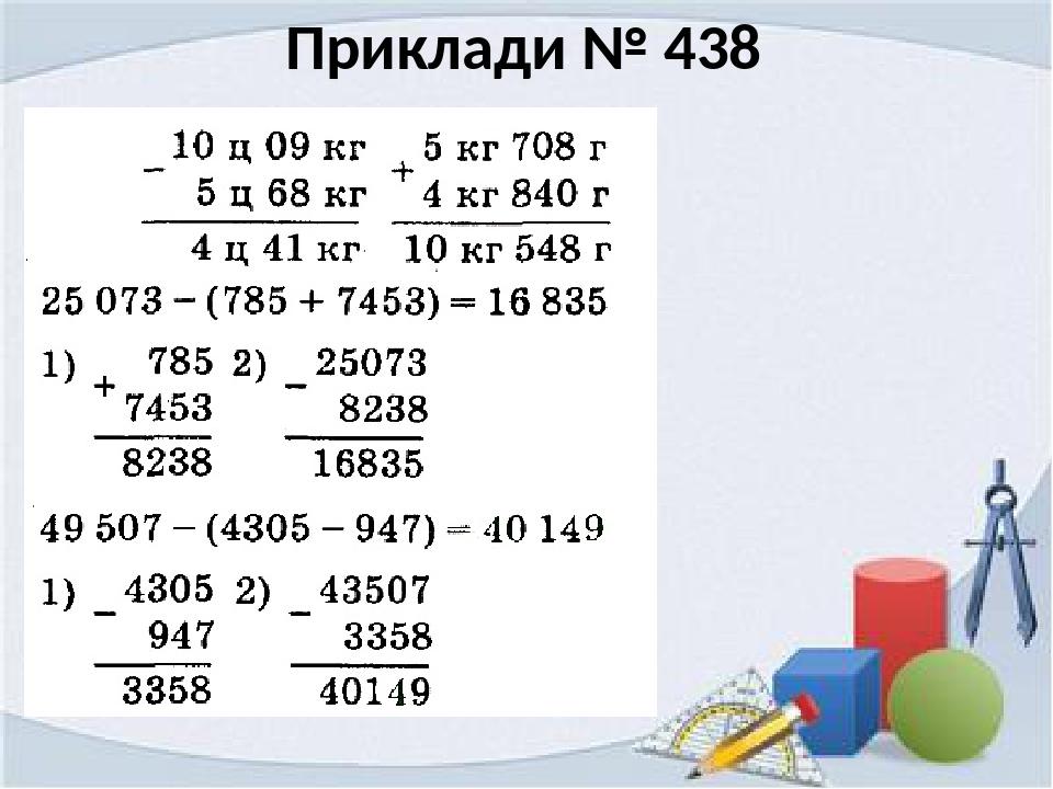 Приклади № 438