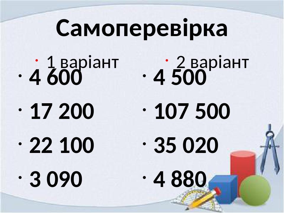 Самоперевірка 1 варіант 4 600 17 200 22 100 3 090 2 варіант 4 500 107 500 35 020 4 880