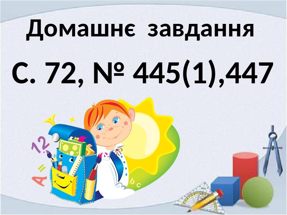 Домашнє завдання С. 72, № 445(1),447