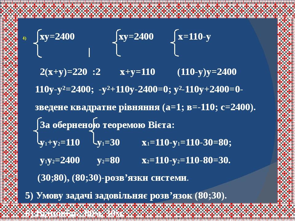 ху=2400 ху=2400 х=110-у 2(х+у)=220 :2 х+у=110 (110-у)у=2400 110у-у²=2400; -у²+110у-2400=0; у²-110у+2400=0- зведене квадратне рівняння (а=1; в=-110;...