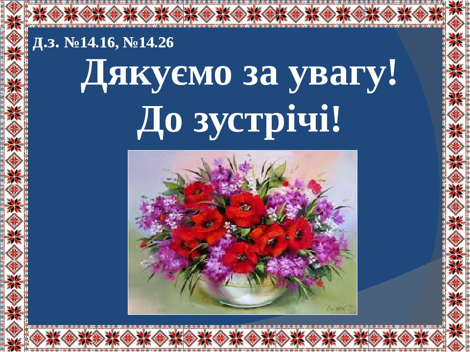 Дякуємо за увагу! До зустрічі! д.з. №14.16, №14.26