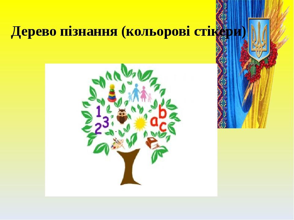 Дерево пізнання (кольорові стікери)