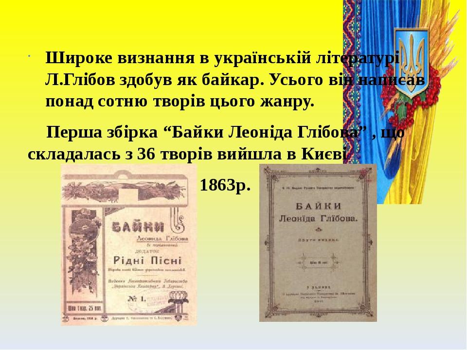 """Широке визнання в українській літературі Л.Глібов здобув як байкар. Усього він написав понад сотню творів цього жанру. Перша збірка """"Байки Леоніда ..."""
