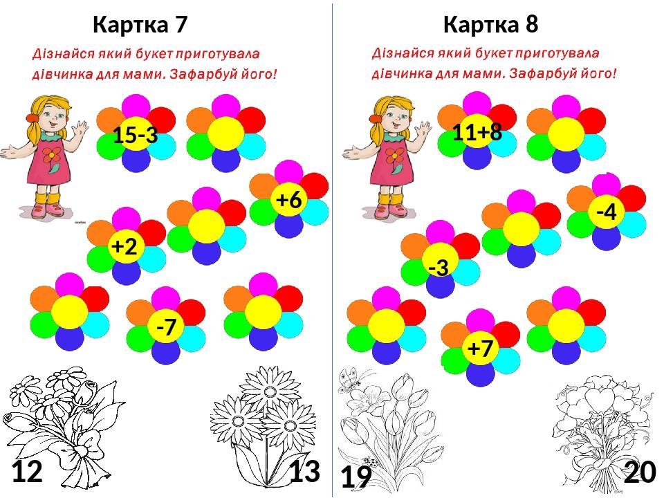 Картка 7 Картка 8 15-3 +6 +2 -7 12 13 11+8 -4 -3 +7 19 20