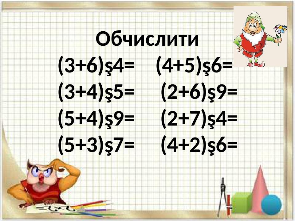 Обчислити (3+6)∙4= (4+5)∙6= (3+4)∙5= (2+6)∙9= (5+4)∙9= (2+7)∙4= (5+3)∙7= (4+2)∙6=