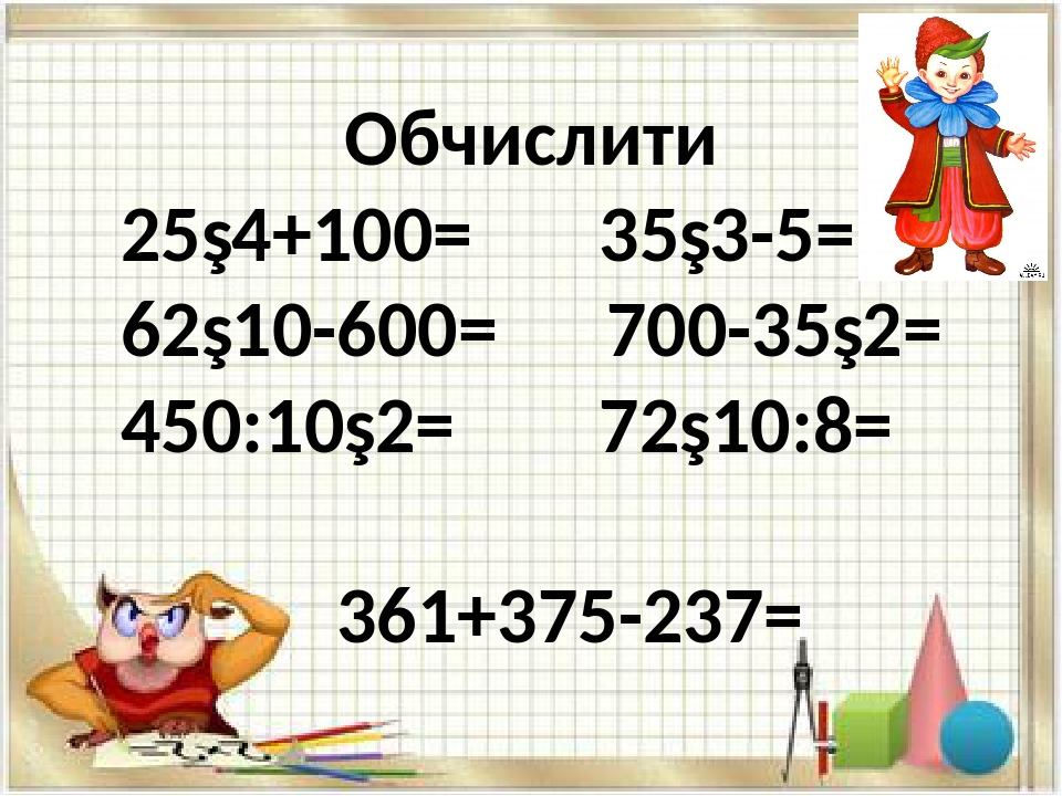Обчислити 25∙4+100= 35∙3-5= 62∙10-600= 700-35∙2= 450:10∙2= 72∙10:8= 361+375-237=