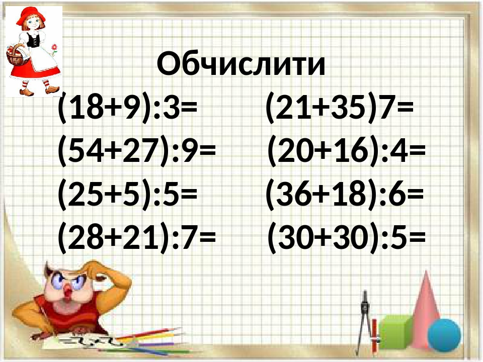 Обчислити (18+9):3= (21+35)7= (54+27):9= (20+16):4= (25+5):5= (36+18):6= (28+21):7= (30+30):5=