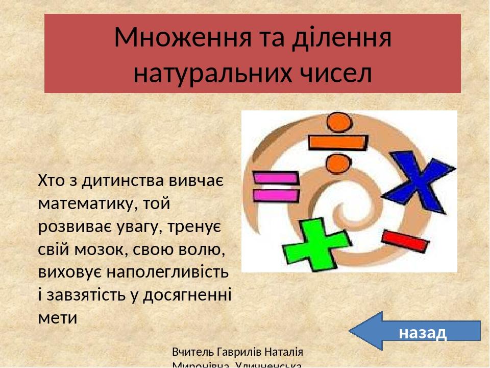 З історії множення і ділення натуральних чисел За всю історію людства було придумано багато способів множення. Уже в кінці XV — на початку XVI стол...