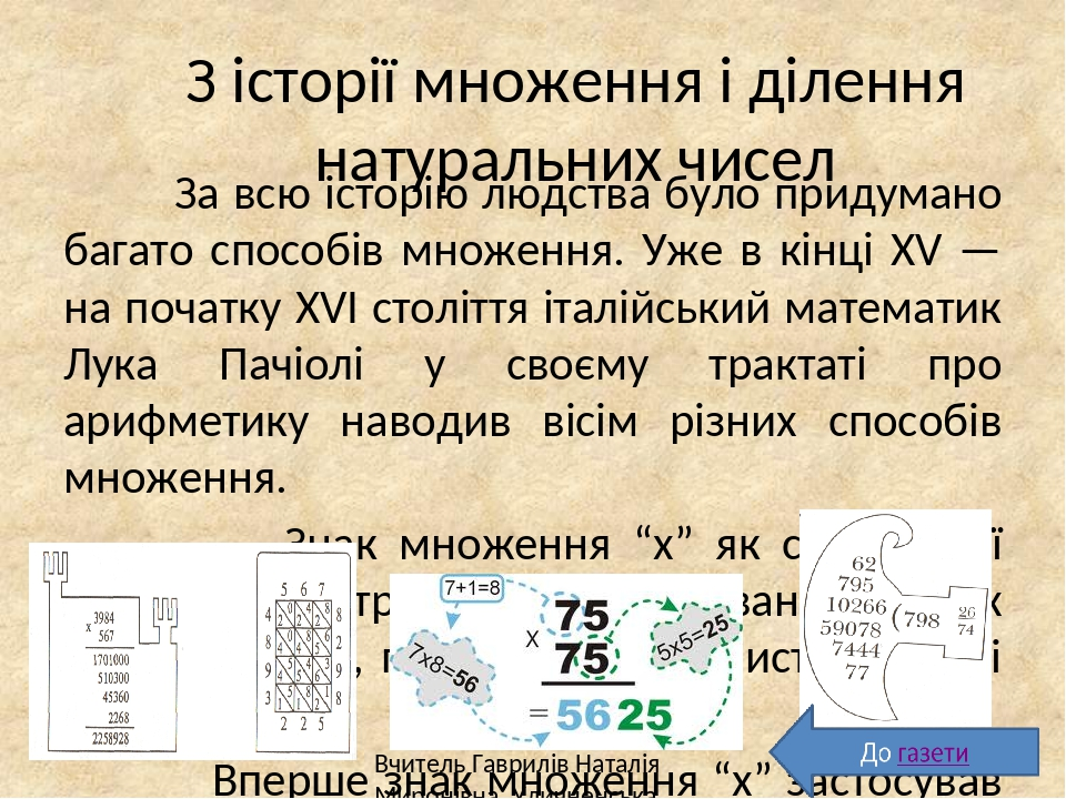 Математична мозаїка Сова – це символ розуму, мудрості. Математика – гімнастика розуму Вчитель Гаврилів Наталія Миронівна, Уличненська СЗШ І-ІІІст.