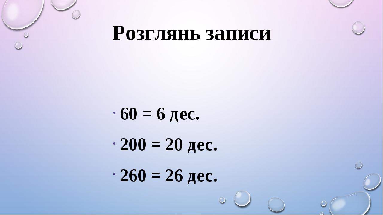 Розглянь записи 60 = 6 дес. 200 = 20 дес. 260 = 26 дес.