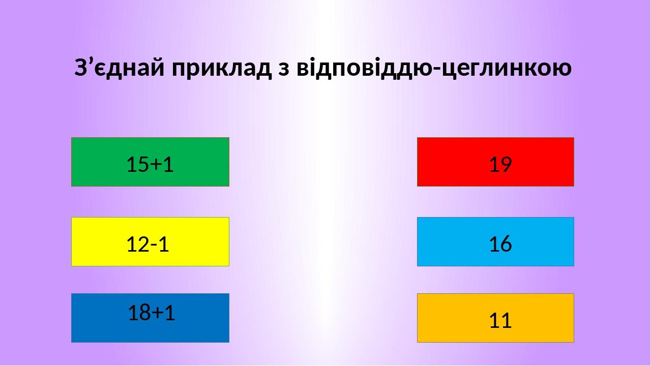 З'єднай приклад з відповіддю-цеглинкою 12-1 18+1 19 16 11 15+1