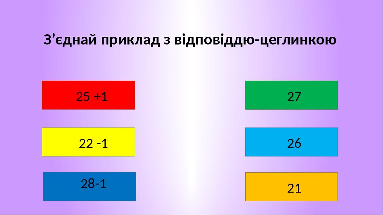 З'єднай приклад з відповіддю-цеглинкою 22 -1 28-1 27 26 21 25 +1