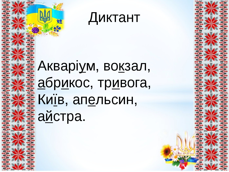 Диктант Акваріум, вокзал, абрикос, тривога, Київ, апельсин, айстра.