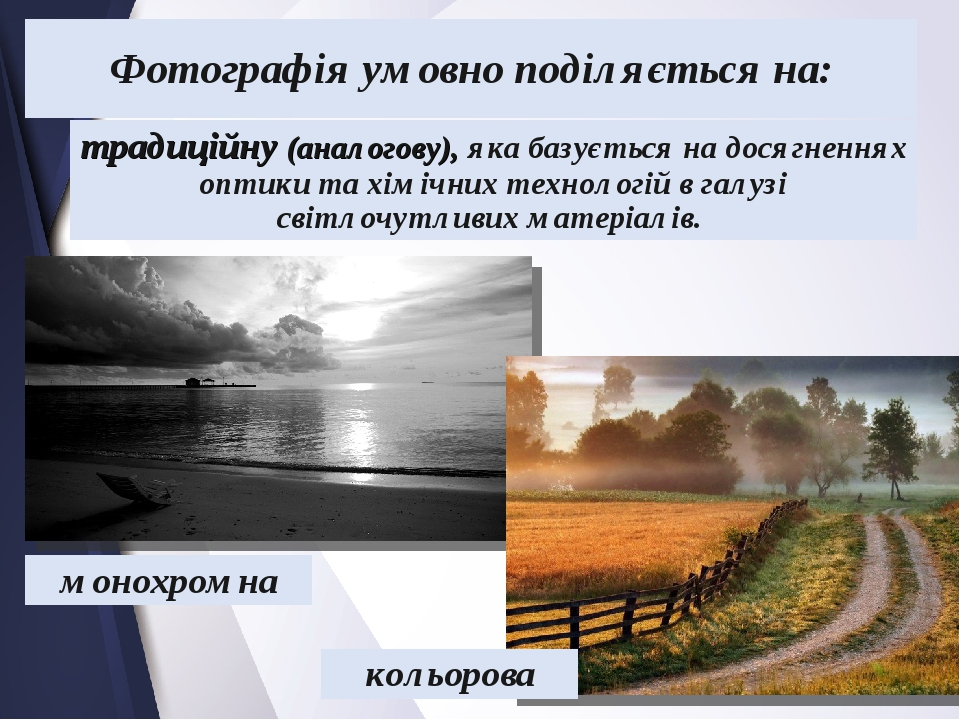 Фотографія умовно поділяється на: традиційну (аналогову), яка базується на досягненнях оптики та хімічних технологій в галузі світлочутливих матері...
