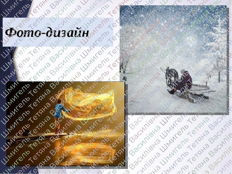 Фото-дизайн