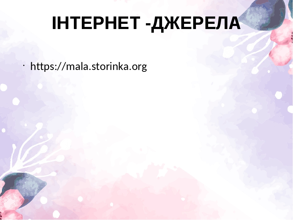 ІНТЕРНЕТ -ДЖЕРЕЛА https://mala.storinka.org