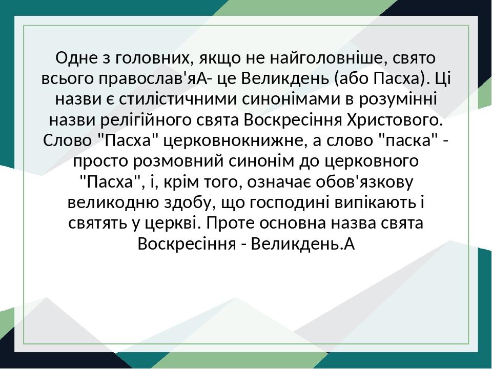 Одне з головних, якщо не найголовніше, свято всього православ'я - це Великдень (або Пасха). Ці назви є стилістичними синонімами в розумінні назви ...