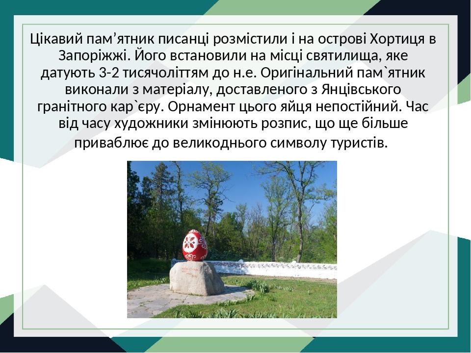 Цікавий пам'ятник писанці розмістили і на острові Хортиця в Запоріжжі. Його встановили на місці святилища, яке датують 3-2 тисячоліттям до н.е. Ори...