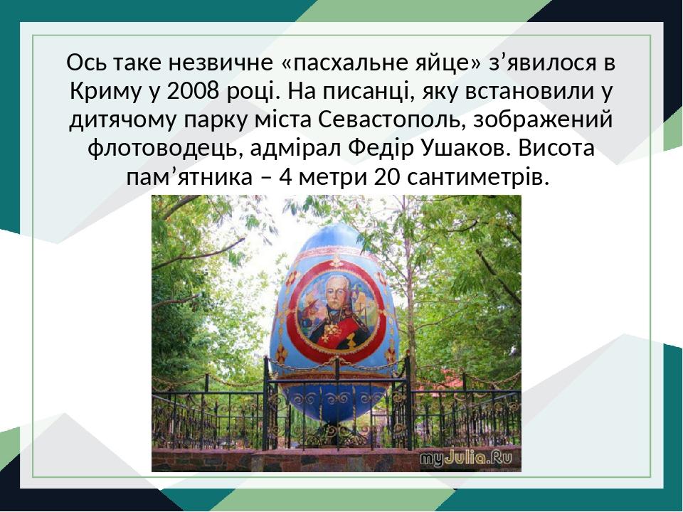 Ось таке незвичне «пасхальне яйце» з'явилося в Криму у 2008 році. На писанці, яку встановили у дитячому парку міста Севастополь, зображений флотово...