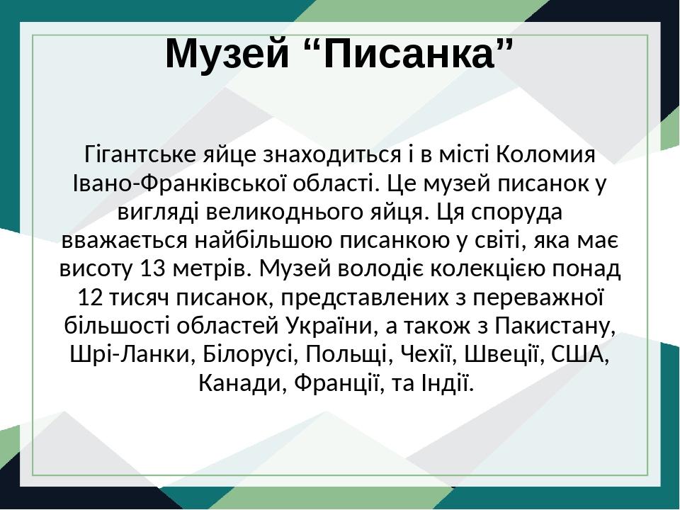 """Музей """"Писанка"""" Гігантське яйце знаходиться і в місті Коломия Івано-Франківської області. Це музей писанок у вигляді великоднього яйця. Ця споруда ..."""