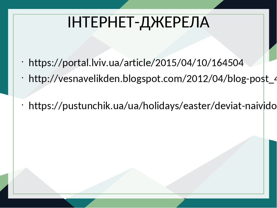 ІНТЕРНЕТ-ДЖЕРЕЛА https://portal.lviv.ua/article/2015/04/10/164504 http://vesnavelikden.blogspot.com/2012/04/blog-post_450.html https://pustunchik.u...
