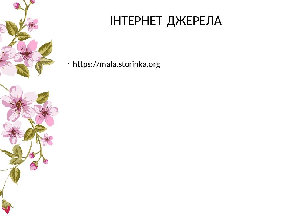 ІНТЕРНЕТ-ДЖЕРЕЛА https://mala.storinka.org