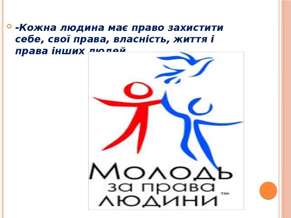 -Кожна людина має право захистити себе, свої права, власність, життя і права інших людей