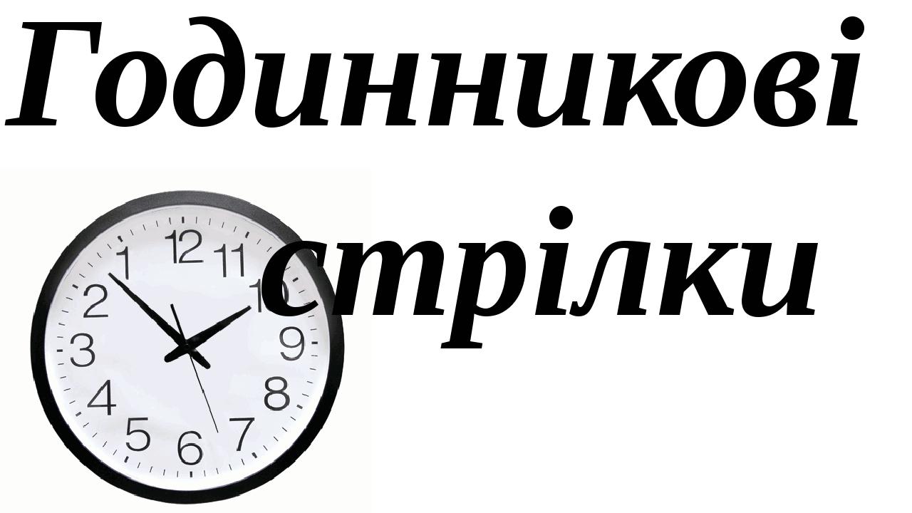 Годинникові стрілки