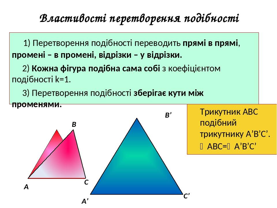 Властивості перетворення подібності 1) Перетворення подібності переводить прямі в прямі, промені – в промені, відрізки – у відрізки. 2) Кожна фігур...