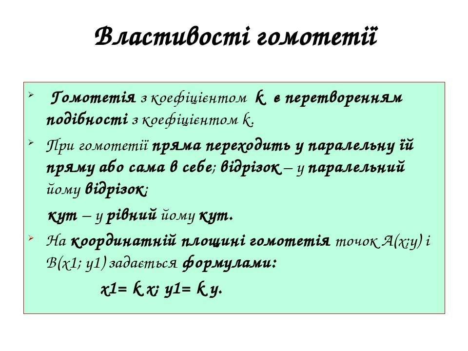 Властивості гомотетії Гомотетія з коефіцієнтом k є перетворенням подібності з коефіцієнтом k. При гомотетії пряма переходить у паралельну їй пряму ...