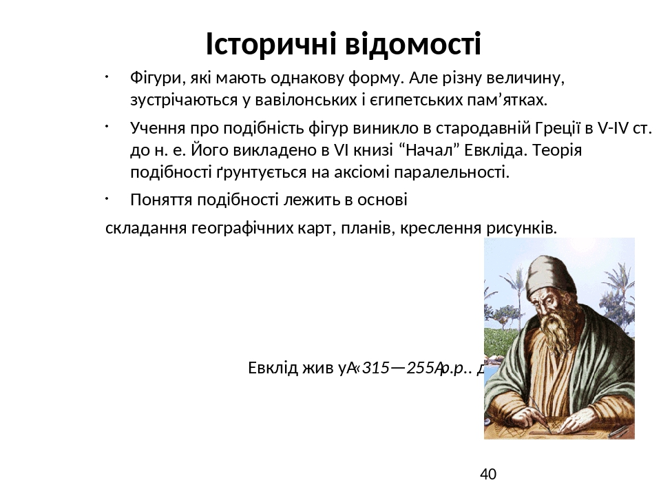 Історичні відомості Фігури, які мають однакову форму. Але різну величину, зустрічаються у вавілонських і єгипетських пам'ятках. Учення про подібніс...
