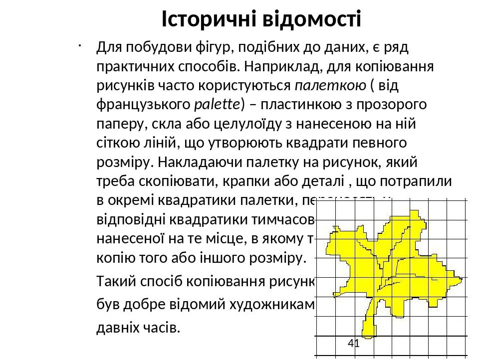 Історичні відомості Для побудови фігур, подібних до даних, є ряд практичних способів. Наприклад, для копіювання рисунків часто користуються палетко...