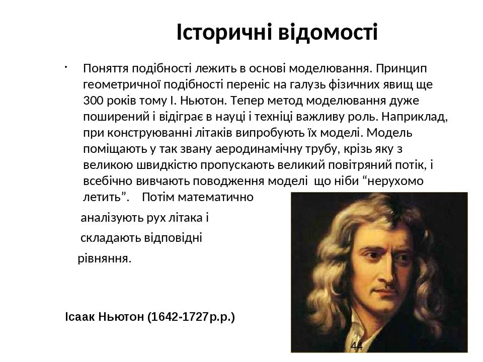 Історичні відомості Поняття подібності лежить в основі моделювання. Принцип геометричної подібності переніс на галузь фізичних явищ ще 300 років то...