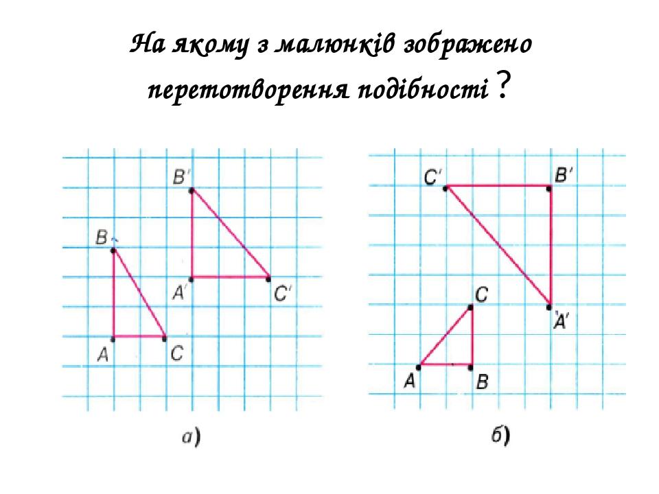 На якому з малюнків зображено перетотворення подібності ?