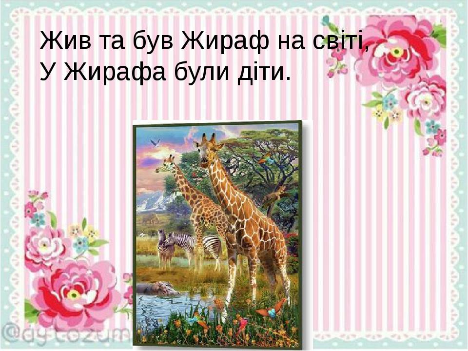 Жив та був Жираф на світі, У Жирафа були діти.
