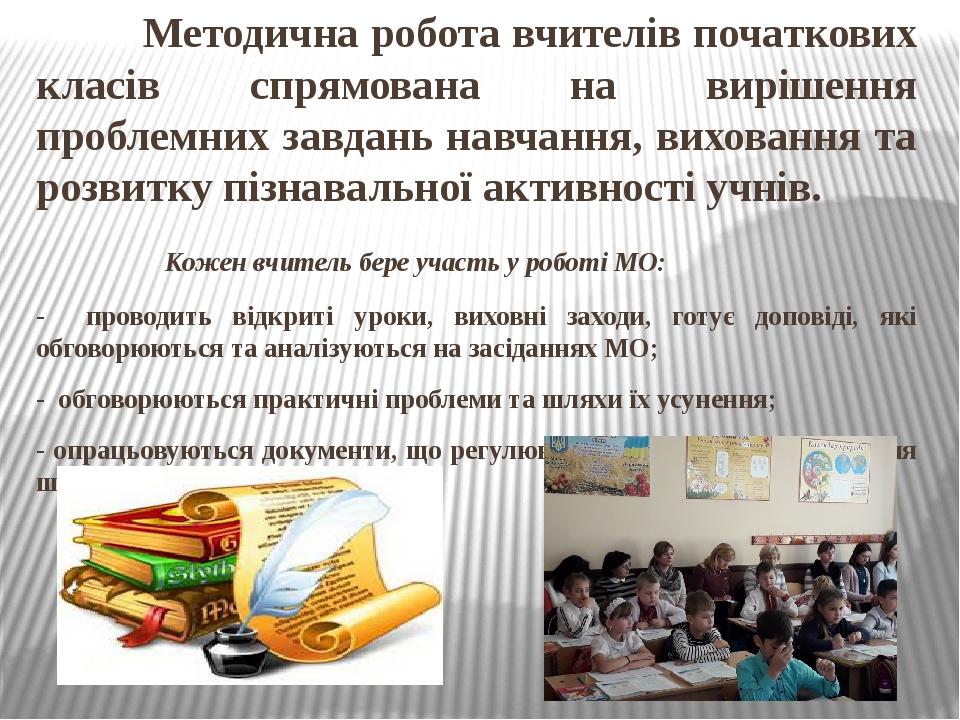 Методична робота вчителів початкових класів спрямована на вирішення проблемних завдань навчання, виховання та розвитку пізнавальної активності учні...