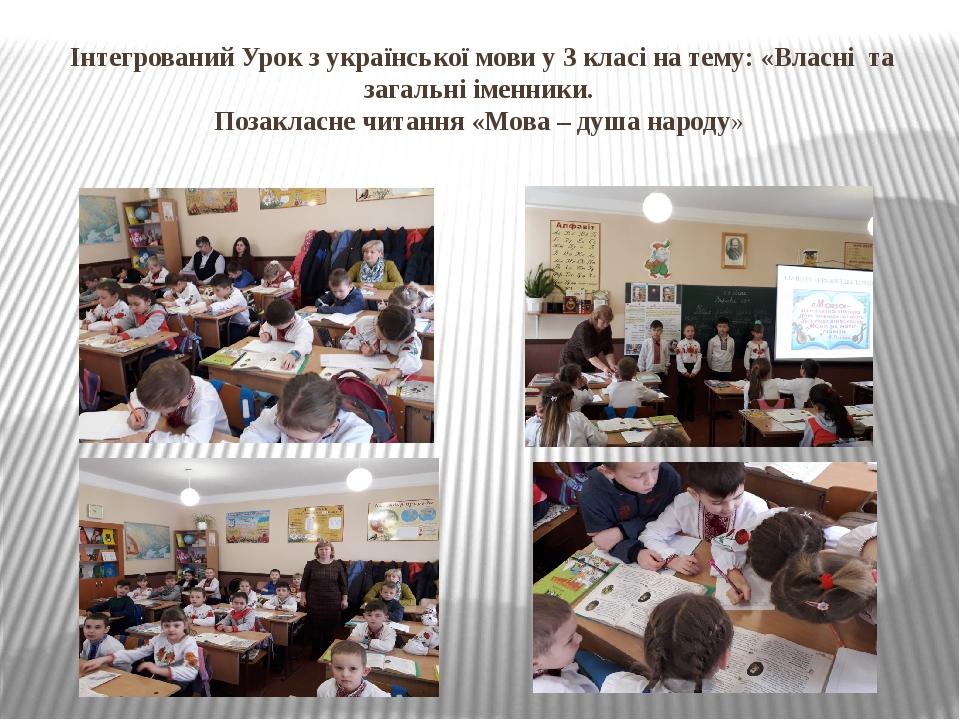 Інтегрований Урок з української мови у 3 класі на тему: «Власні та загальні іменники. Позакласне читання «Мова – душа народу»
