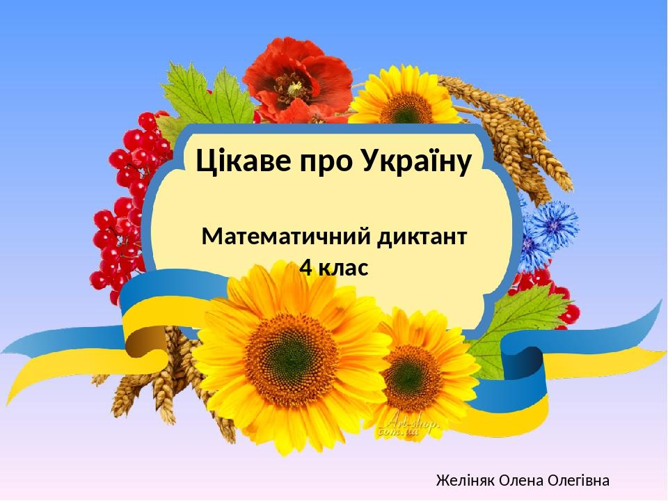Цікаве про Україну Математичний диктант 4 клас Желіняк Олена Олегівна