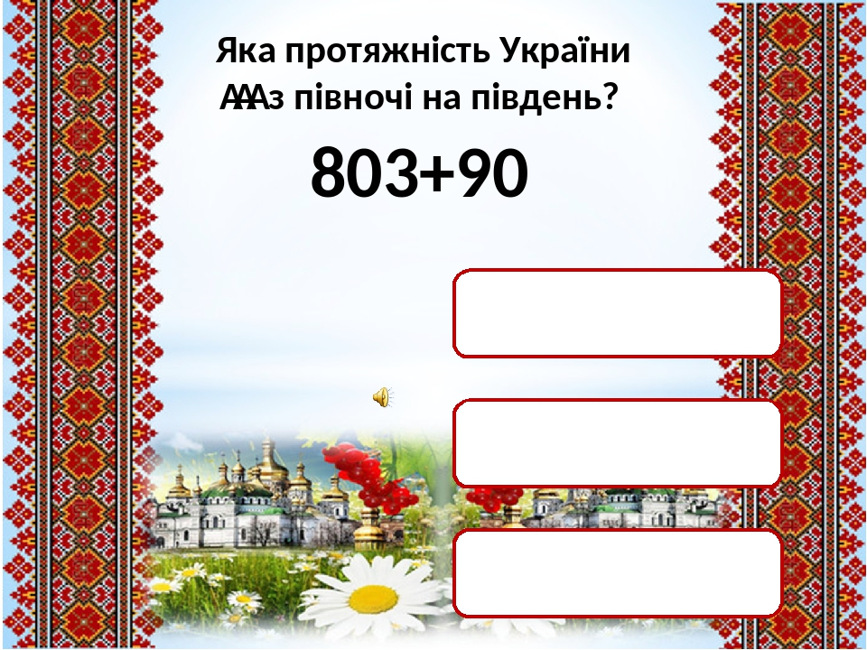 Яка протяжність України  з півночі на південь? 803+90 903 км 839 км 893 км