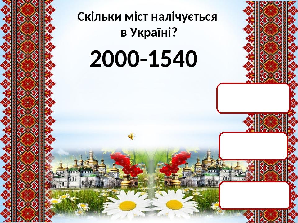 Скільки міст налічується в Україні? 2000-1540 506 320 460