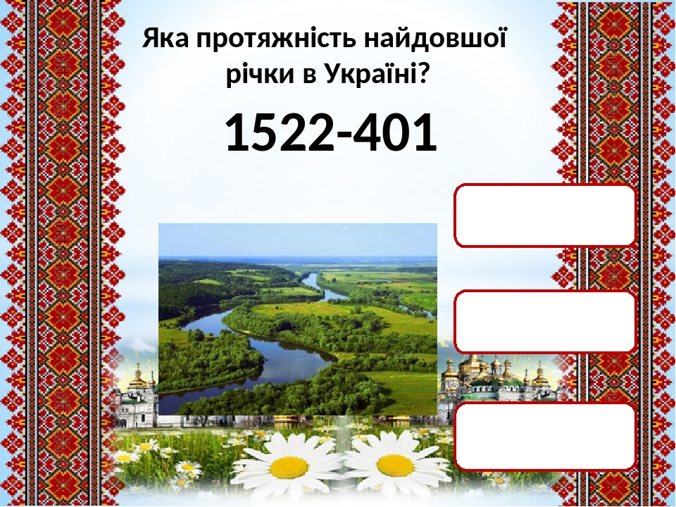 1522-401 1121км 1021км 1101км Яка протяжність найдовшої річки в Україні?